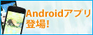 Androidアプリ登場!